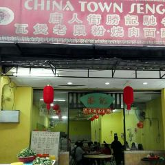 China Town Seng Kee User Photo