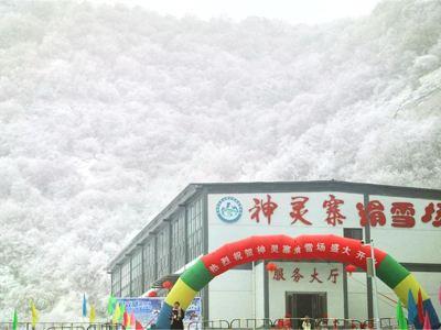 神靈寨滑雪場