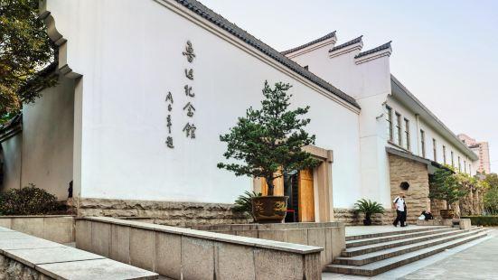 Lu Xun Memorial Hall