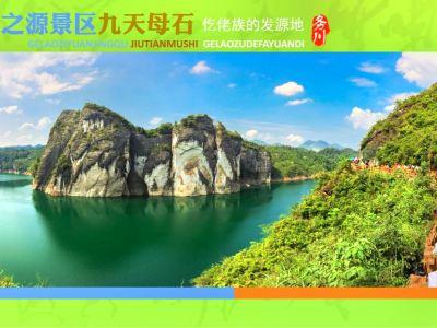 Wuchuan Gelao Zhi Yuan Sceneic Area