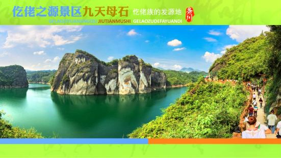 務川仡佬之源景區