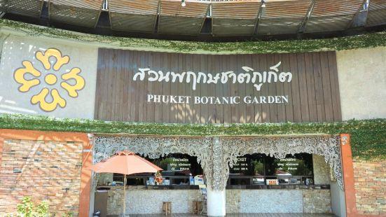 푸켓 식물원