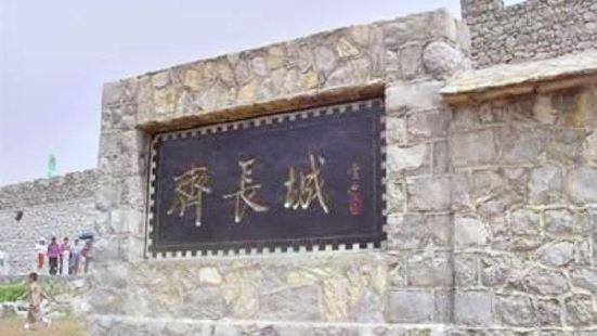 Qichangcheng Ruins
