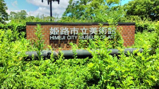 히메지시립미술관