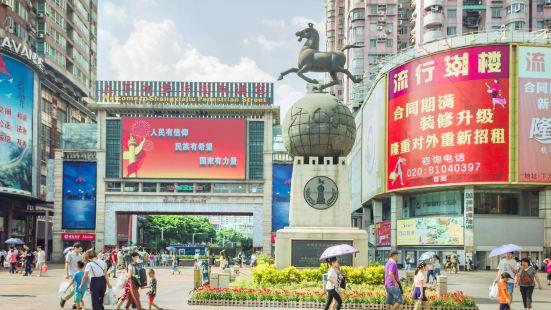 Shangxiajiu Square