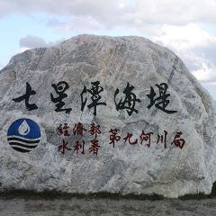 七星潭風景區用戶圖片