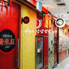 Xian Lai Zhuang User Photo