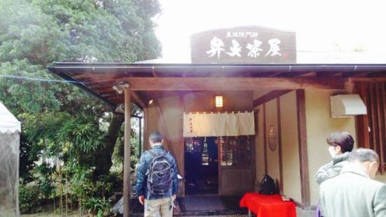 Manshuinseki Benten Tea House