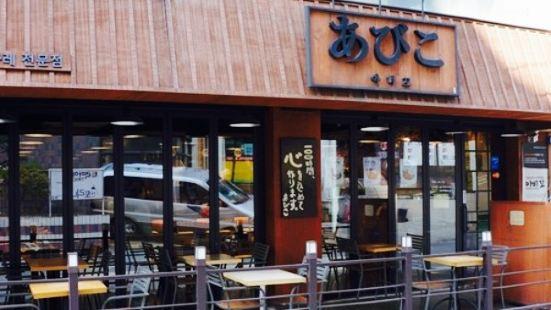 abiko(弘大2號店)