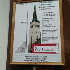 올레비스테 교회 여행 사진