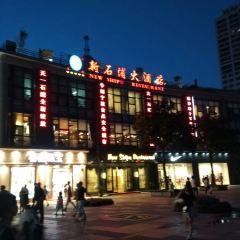 石浦飯店(天一店)用戶圖片