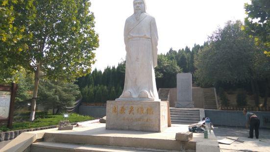 Yafu Cemetery