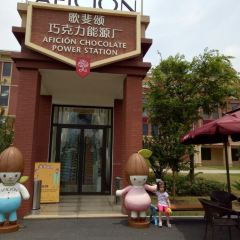 Aficion 초콜릿공장 여행 사진