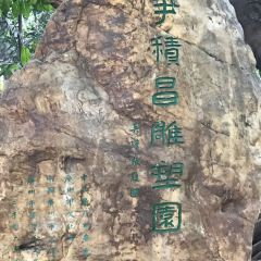 Yin Jichang Sculpture Park User Photo