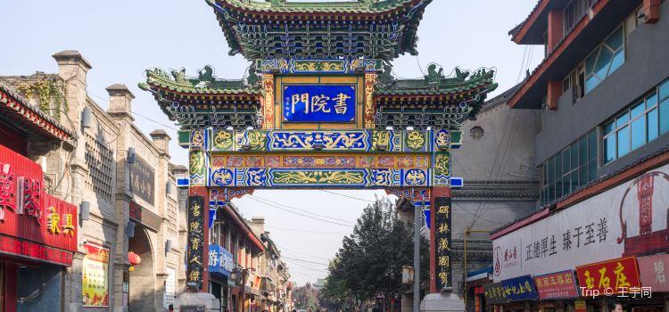 Shuyuan Gate Culture Street1