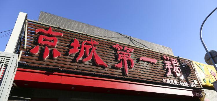 JingCheng DiYi Xie ( Xi Dan )1