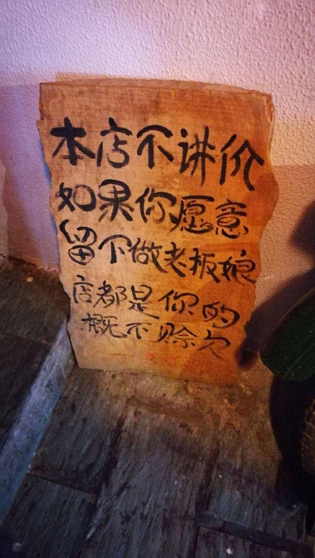 馬燈部落(四眼井店)