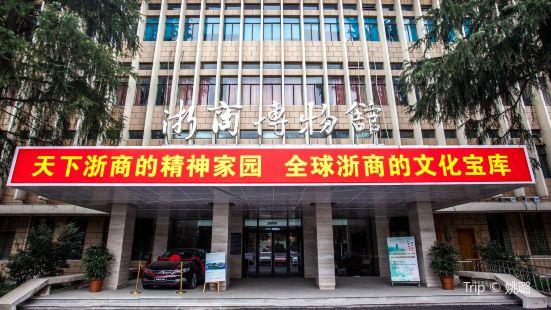 浙商博物館