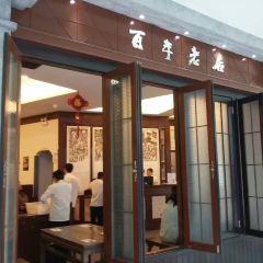 缸鴨狗(天一廣場店)用戶圖片