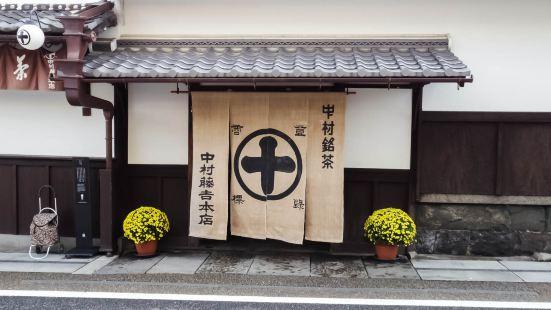中村藤吉本店(宇治總店)