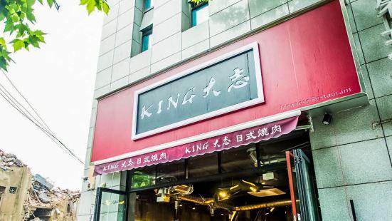 King Da Zhi Japanese BBQ (Da Zhi Road )