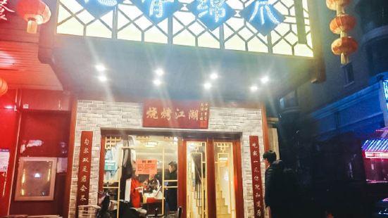 Hua Gu Mian Zhao Wu Xia Theme BBQ Restaurant
