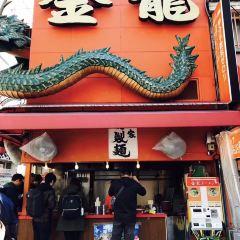 Kinryu Ramen Main Shop User Photo