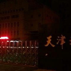 Tianjin City Vocational College User Photo
