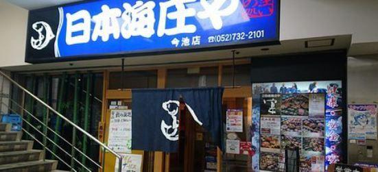 Tairyo Nihonkai Shoya Imaike