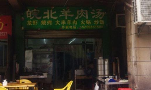 皖北羊肉湯+燒烤