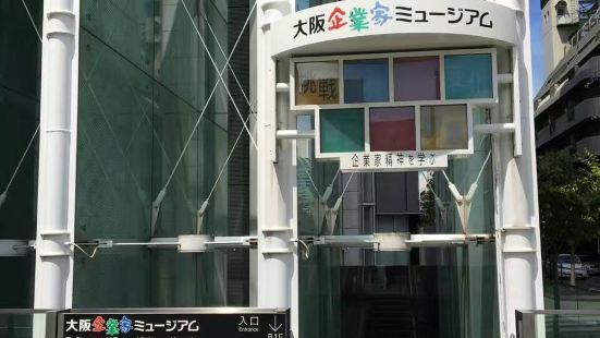 Osaka Kigyoka Museum