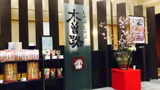 木曾路(中央區東川崎町店)