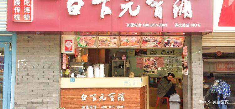 Bai Xia Yuan Xiao Pu (Hubei Road)