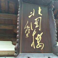 甘露寺用戶圖片