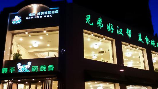Gu Xiang Ping Wan Wan Xiang ( Hun Nan )