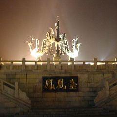 咸陽鳳凰台用戶圖片