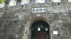 石炮台公园-汕头-海纳百川LYZ
