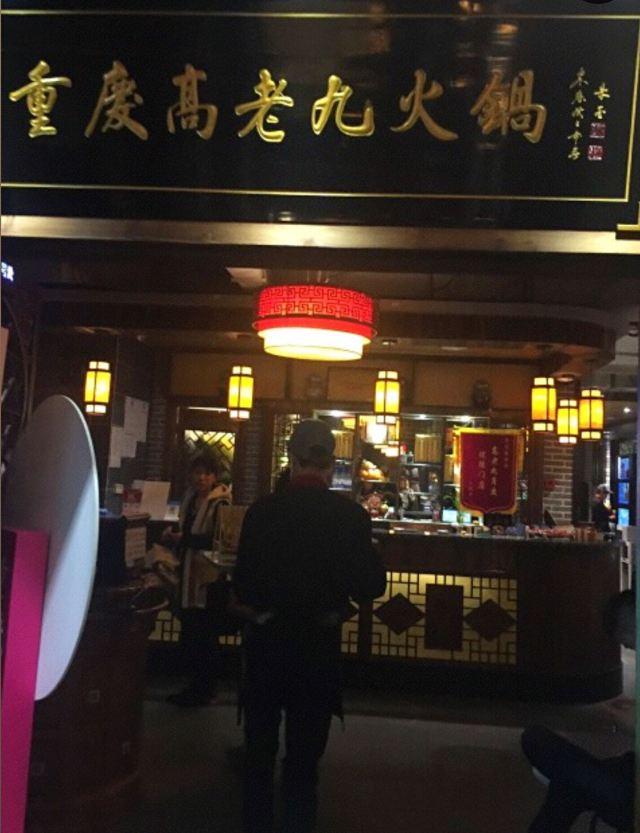 Chongqing Gao Lao Jiu Hot Pot (People's Square)