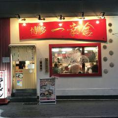 Ikkousha Fukuoka User Photo