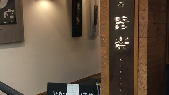 Kiraku, Asahido Honten