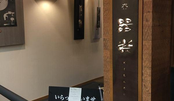 Kiraku, Asahido Honten1