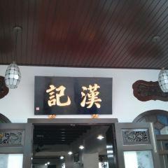 漢記小食店用戶圖片