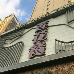 Lian Hua Restaurant( Gao Xin ) User Photo