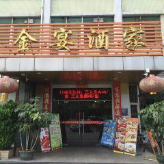 Jin Yan Restaurant User Photo