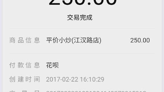 平價小炒(江漢路店)