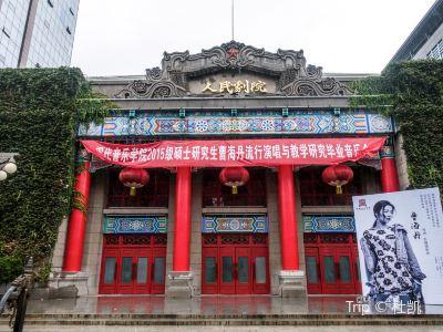 人民劇院(北大街店)