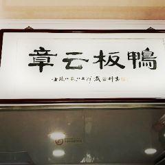 章云板鴨店(建鄴路店)用戶圖片