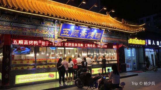 Wu Shun Zhai Halal Roast Duck ( Wen Hua Road )