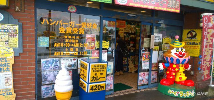 幸運小丑(函館站前店)2