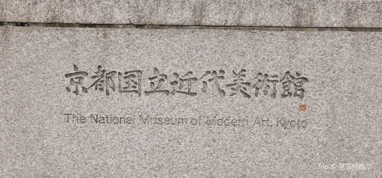 京都國立近代美術館3